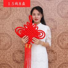 1.5线8盘绒布中国结厂家批发大号中国结装饰春节挂件年货婚庆用品