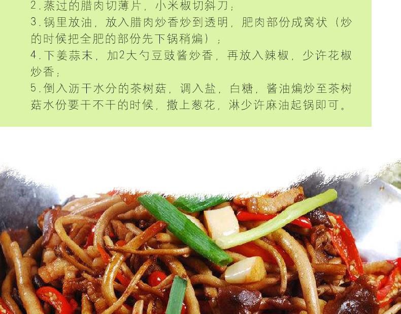 茶树菇250g_12