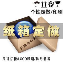 江浙沪皖杭州嘉兴桐乡定做三层五层飞机盒纸箱包装盒批发彩印LOGO