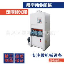 青岛热卖供应 R-RP630 定厚木工砂光机 底漆砂光机 量大从优