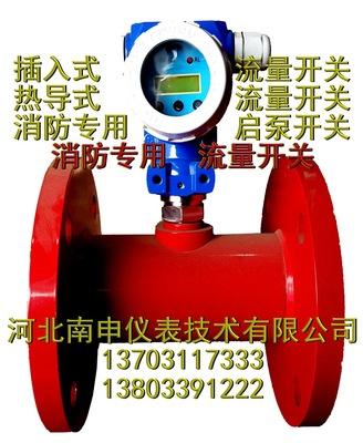 消防流量开关 消防启泵流量计DN50-200不锈钢流量开关 南申牌