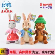 英国正版彼得兔比得兔毛绒玩具公仔本杰明莉莉兔创意玩具儿童礼物