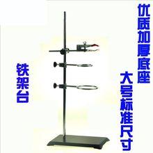 全套铁架台/标准/方座支架/实验室/中学教学仪器【厂家直销】