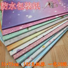低价批发礼物包装纸 防水礼品包装纸 书皮纸 学生包书纸 51*75CM