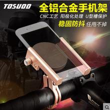 MTP 铝合金手机支架自行车导航手机固定支架摩托车单车装备配件