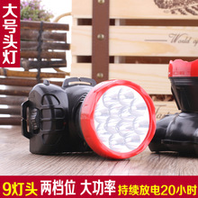 9LED充电式超亮度一体头灯 远射钓鱼灯户外狩猎采矿灯头戴式电筒