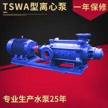 50TSWA-3型卧式多级离心泵 不锈钢矿山多级离心泵中开泵批发