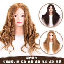 飞燕半真教习头模特头练习头假人头盘发编发剪发可烫卷头模