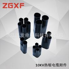 厂家直销10kV高压热缩电缆中间接头 热缩电缆附件