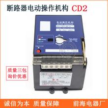 厂价直销电动操作机构 CD2-630/M 电操