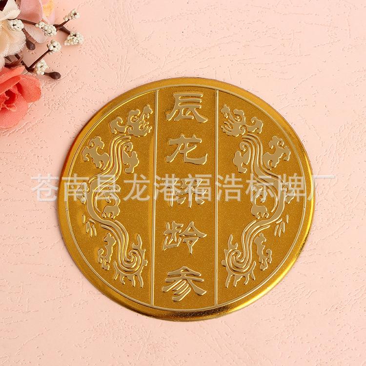 厂家直销供应金属标牌 环保铝合金不干胶标签 凹凸铭牌定制