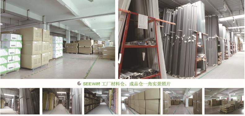 SEEWIN原材料、成品仓库