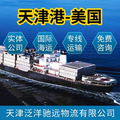 专业供应国际海运 天津港到美国特种箱服务