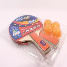 厂家直销  乒乓球拍带4球 儿童娱乐球拍 2只装 十元多元店批发