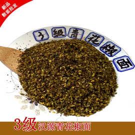 汉源分级现磨麻椒青花椒面3级500g厂家直销 川菜火锅麻辣调料散装