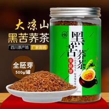 黑苦蕎茶 四川大涼山全胚芽蕎麥茶正品罐裝500g苦芥茶香茶批發OEM