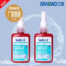 三岛SD243通用型螺纹厌氧胶螺丝锁固管螺纹密封固定胶50ml