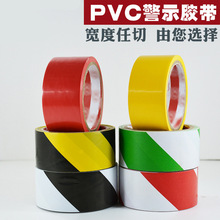 廠家批發 警示膠帶 地板膠帶 工業警示帶 標識帶 警示語膠帶