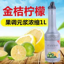 元道五星果調元漿 5-8倍果調原漿果汁含量55% 元道草莓果調元漿1L