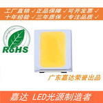 5730 wick 4014 lamp bead 3 an 3014 light source LED patch 3030 highlight 2835 white light 5050 color light.