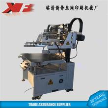 平面半自動絲印機 PVC  塑料薄膜 標簽 線路板絲網印刷機