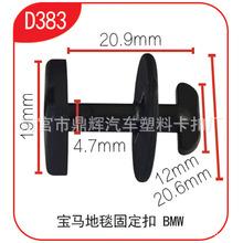 適用于寶馬E46/318I/325I /X3汽車腳墊卡扣BMW地毯夾子 D383
