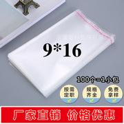 9*16双层8丝opp服装透明塑料袋 大号衣服装包装袋自粘袋量大包邮