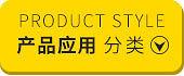 产品应用分类