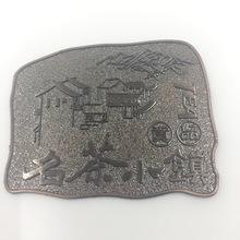 安溪名茶小镇金属商标、古铜抛拉丝金属标牌、武夷山茶叶包装铭牌