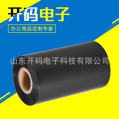 条码打印机碳带热转印增强30 40 60 80 90 100 110蜡基碳带热转印