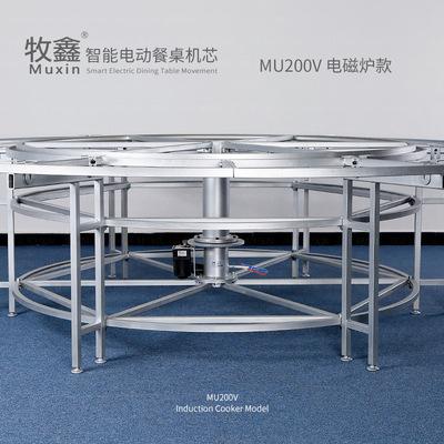 Muxin/牧鑫 MU200V 简易折叠 酒店电动餐桌 电磁炉火锅 转盘机芯