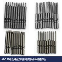 廠家直銷ABC電動螺絲刀S2批咀 各種規格高品質十字電批頭正品保證