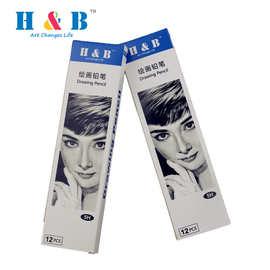 H&B专业素描原木绘画铅笔HB/B/2B/3B/4B/5B/6B/8B 绘图铅笔