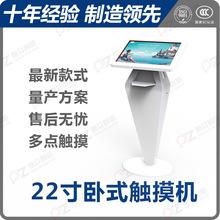 22寸卧式触摸一体机电脑一体机触摸电视触控产品