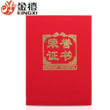經典款絨面榮譽獲獎證書制作獎狀批發定制燙金證書包打印