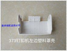 工业缝纫机配件 重机373钉扣机左右塑料罩壳 左右塑料皮带罩边盖