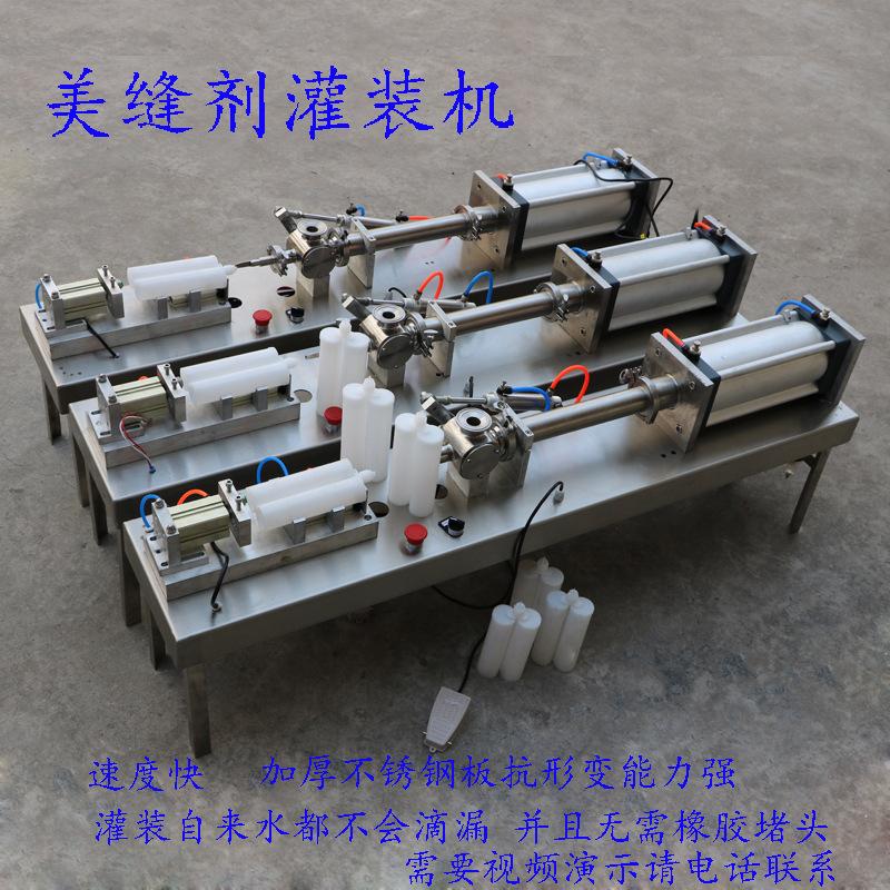 美缝剂灌装机2