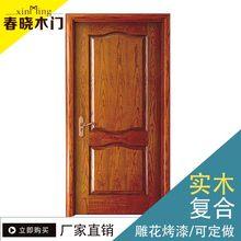 春晓家居 实木复合木门雕花室内门卧室烤漆 厂家直销可订做CX058