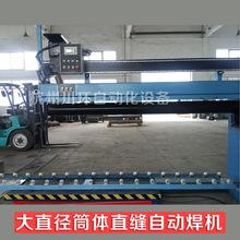 大直徑筒體不銹鋼碳鋼直縫自動焊機氣保焊氬弧焊填絲自動焊接專機