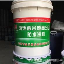 直销丙烯酸合成高分子防水涂料 高分子防水涂料 丙烯酸防水涂料