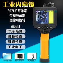 鑫思特HT660工业内窥镜 视频检测仪 汽车管道可视化探测器
