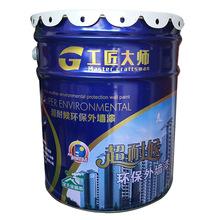 厂家直销外墙乳胶漆墙面漆环保白色工程装修外墙漆涂料批发