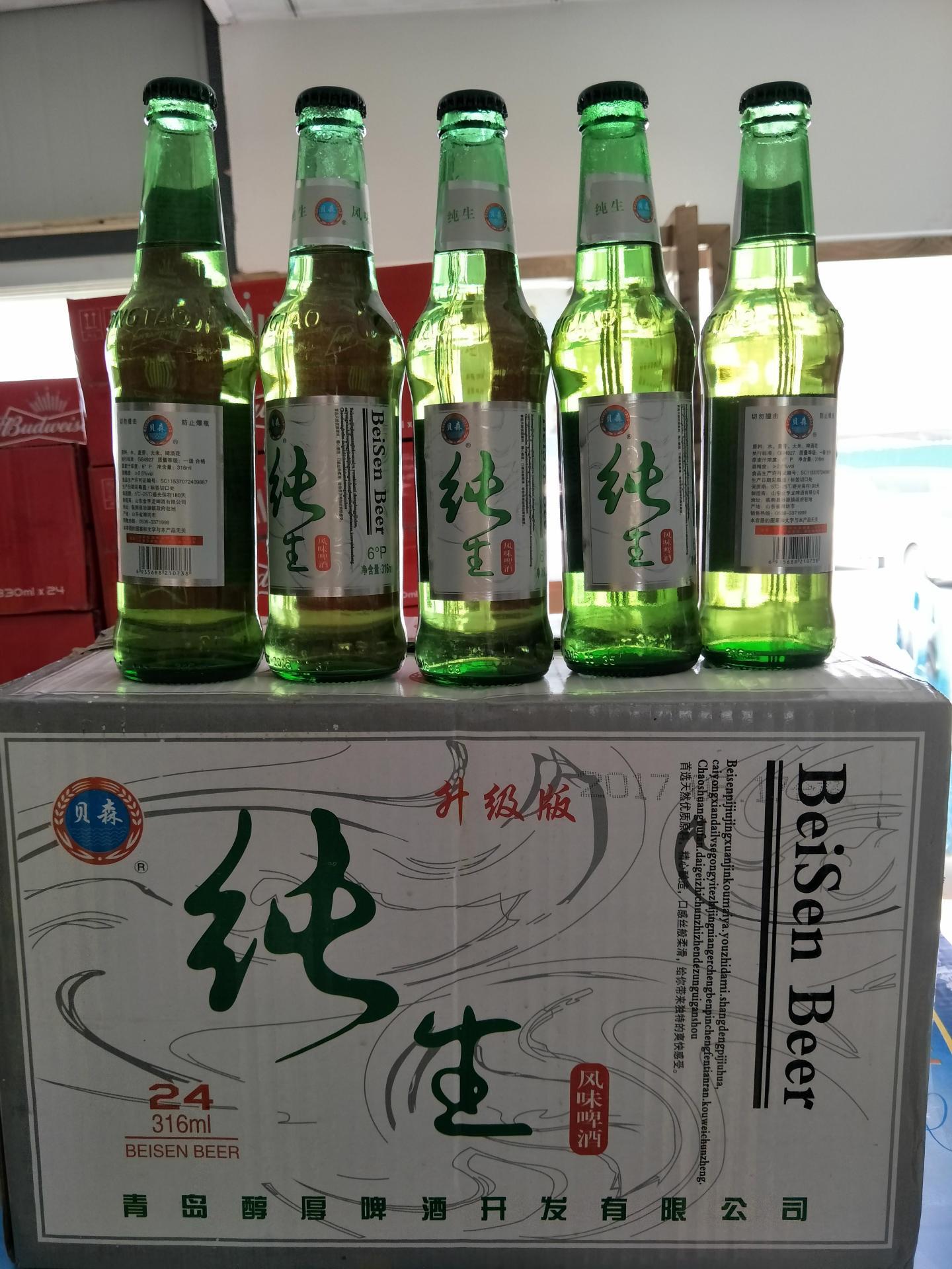 青岛啤酒贝森纯生啤酒24瓶*330毫升小瓶啤酒水酒吧KTV厂家批发