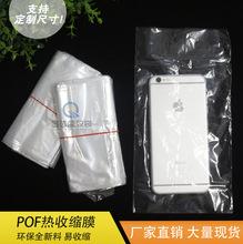 厂家现货环保POF热收缩膜袋 热收缩薄膜袋收缩膜袋子POF热收缩膜