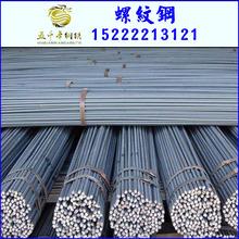 廠家直發國標免檢螺紋鋼 HRB400 12mm-32mm螺紋鋼價格 鋼筋 線材