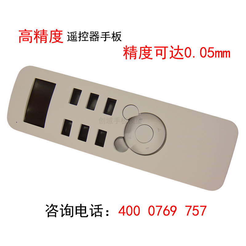 塑胶手板制作遥控器手板