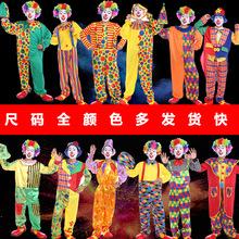 万圣节成人小丑服装化妆舞会魔术师表演服COS男女款演出搞笑装扮