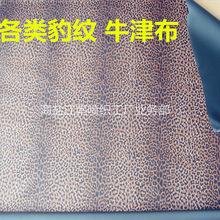 廠家直銷豹紋印花牛津布 箱包手袋面料 防水 熱轉移印花滌綸面料