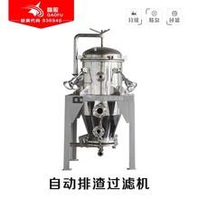 廠家直銷高服20平方自動排渣過濾機糖漿脫色過濾機過濾設備廠家
