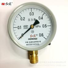 红旗仪表普通压力表Y-100 150真空负压表弹簧管气压油压液压气泵